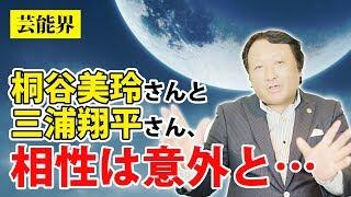 結婚報道で賑わう桐谷美玲さんと三浦翔平さん。四柱推命で2人の相性を占...