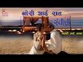 Goori Aai Raat Rangili | Rajasthani Romantic Song