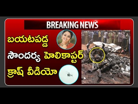 Actress Soundarya Plane Crash Original Exclusive Footage || Breaking News || Socialpost