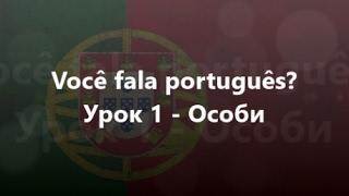 Португальська мова: Урок 1 - Особи