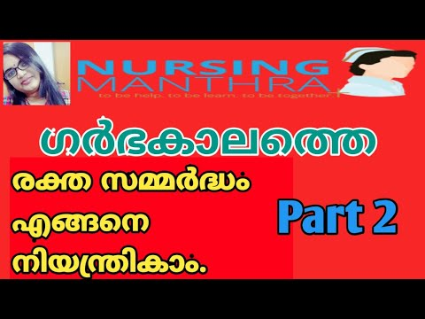 #HYPERTENSIONINPREGNANCY PART 2|BP COMPLICATION IN #PREGNANCY|#HEALTHTIPS|ISSUES FOR WOMEN|MALAYALAM