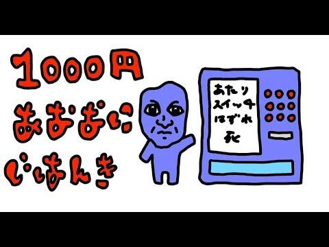 【危険】青鬼1000円自販機!やったら死んじゃう!