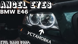 установка ангельских глазок на BMW E46 (Installation of angel eyes CCFL)
