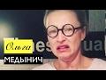 Ольга Медынич: Уверенность в себе ( Часть 2)