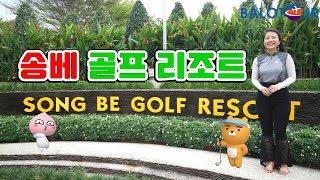[호치민] 송베 골프 리조트에서 도전을 정복해 봅니다