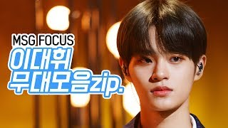 [MSG Focus] Wanna One 이대휘 모음Zip