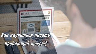 Как Заработать На Копирайтинге / Заработок На ContentMonster / Advego / Etxt / MiraText