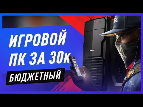 Сборка ПК за 30000 — Июнь 2018 — Бюджетная игровая сборка