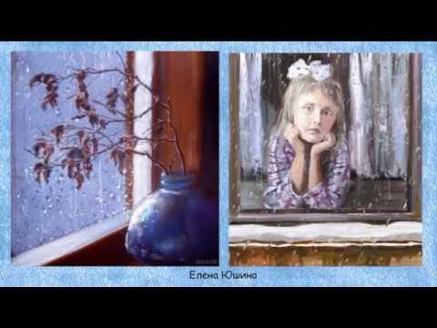 """За окном дождь. Музыка - """"Эдгар Туниянц - Дождь за моим окном""""."""