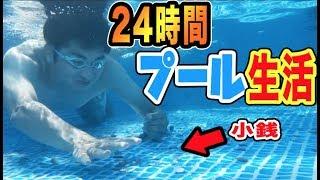 食事禁止?ベッドなし?プールで24時間生活したら、神レベルの過酷さw【完結編】 thumbnail