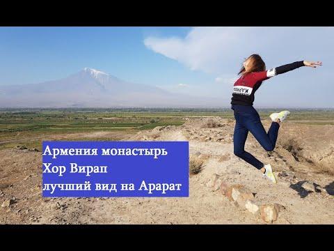 Хор Вирап  Армения.Ереван достопримечательности.Монастырь Хор Вирап колыбель христианства в Армении.