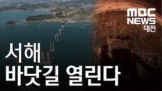 [대전MBC뉴스]보령~안면도 연결 공사 한창