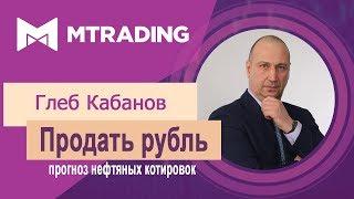 Смотреть видео Прогноз рубля и нефти онлайн