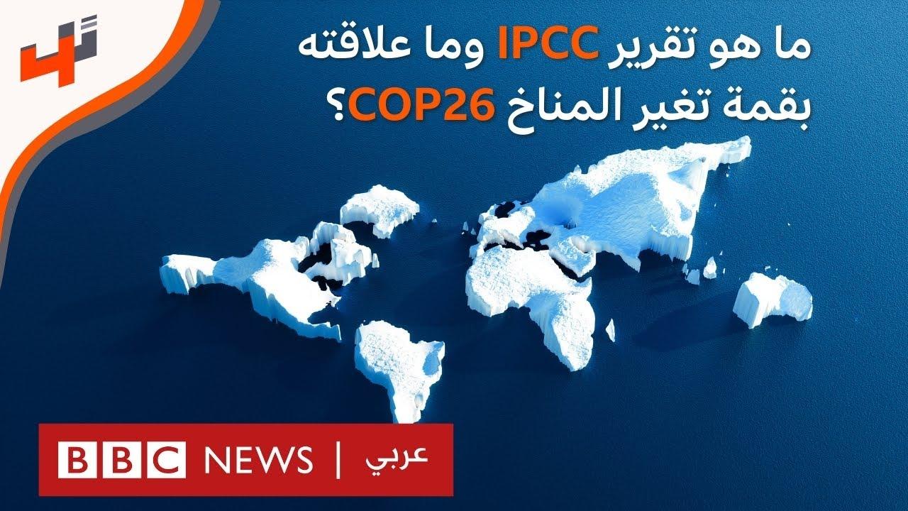 ما هو تقرير الهيئة الأممية للتغير المناخي وما أهميته في قمة تغير المناخ 26؟  - نشر قبل 4 ساعة