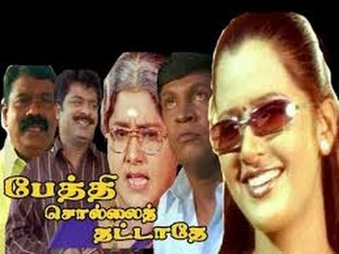 Pethi Sollai Thattathe Tamil Comedy Movie