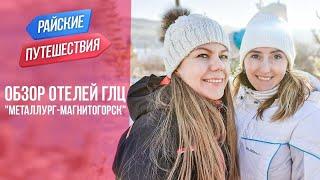 Обзор отелей горнолыжного курорта Металлург Магнитогорск на озере Банное Путешествия по России 2021