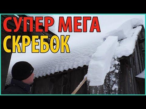 Приспособление для чистки снега с крыши своими руками
