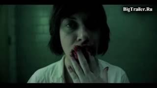 Санаторий/Sanitarium 2013 .Русский трейлер.