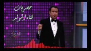 اغنية ياناس محمود الليثي