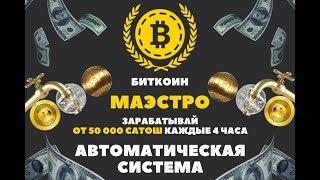 BTC как быстро заработать 1 биткоин на автомате  MakeBtc