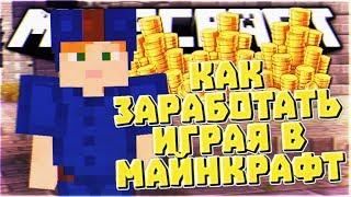 Как заработать много денег на майнкрафте | Заработок реальных денег на игре Minecraft
