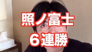 照ノ富士が六連勝したそうです。楽しみですね照ノ富士。照ノ富士の成長...
