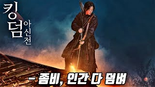 7월 넷플릭스 전세계 1위를 향하고 있는 한국 대작