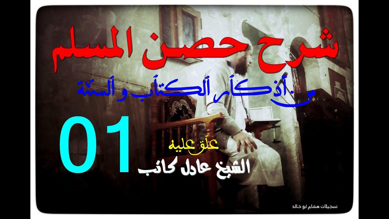 شرح حصن المسلم خالد السبت