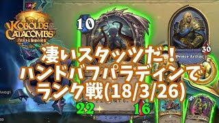 【ハースストーン】凄いスタッツだ!ハンドバフパラディンでランク戦(18/3/26)