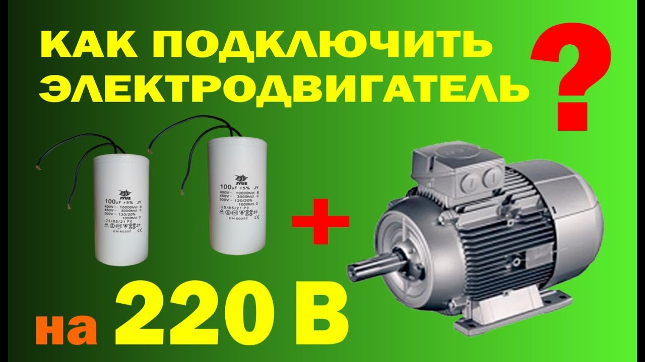 Как подключить электродвигатель на 220 вольт.