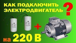 видео Как подключить электродвигатель