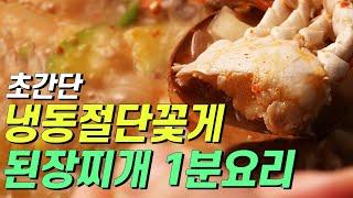 [1분 요리] 냉동 절단 꽃게 된장찌개 초간단 레시피!