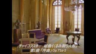 1.組曲《くるみ割り人形》第1曲 「序曲」 Op.71a-1 2.組曲《くるみ割り...