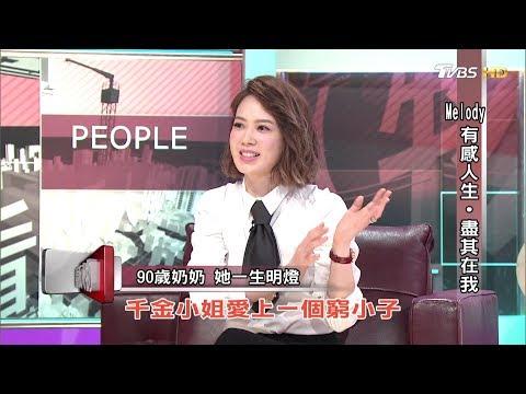 Melody有感人生 盡其在我 看板人物 20190331 (完整版)