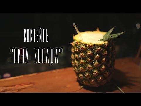 Коктейль Пина колада [Cheers! | Напитки]