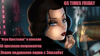 GS Times Friday #27. Новая Bioshock будет порно!