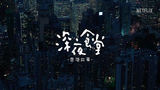 Netflix 同你發掘屬於呢個城市嘅深夜食堂。如果香港真係有一間咁嘅食堂...