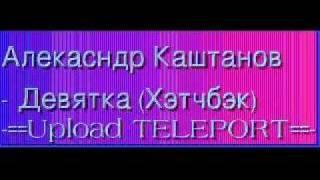 Скачать Алекандр Каштанов Девятка Хэтчбэк Upload TELEPORT