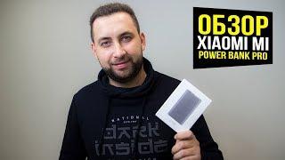 Обзор аккумулятора Xiaomi Power Bank Pro 10000 мАч (Mi Power Bank Pro)