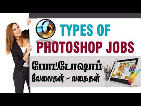 #Photoshop | Types Of Photoshop Jobs | Valavan Tutorials