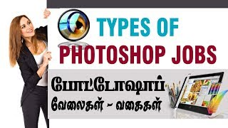 #Photoshop | Types of Photoshop Jobs | Valavan Tutorials