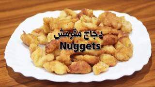 Nuggets - دجاج مقرمش
