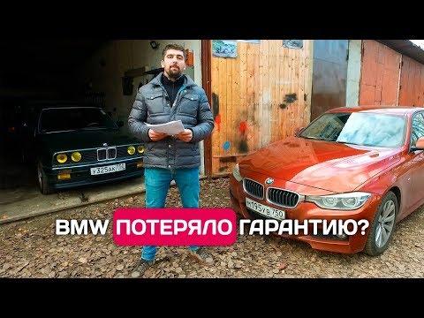 Ярдрей, я нашел где BMW потеряло гарантию