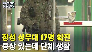 전남 육군 17명 확진..의심증상에도 단체생활 (뉴스데…