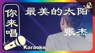(你来唱) 最美的太阳 张杰 伴奏/伴唱 Karaoke 4K video