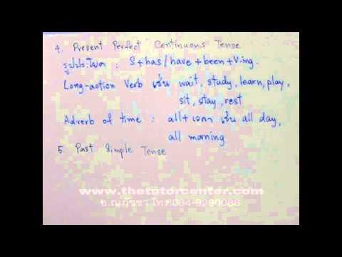 อังกฤษ ติว ม.3 เข้า ม.4 Grammar Tense อ.ณภัชชา