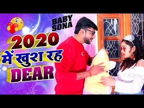 Antra Singh Priynka - Jagdish Yadav - 2020 - New Year Party Song - Bhojpuri Song