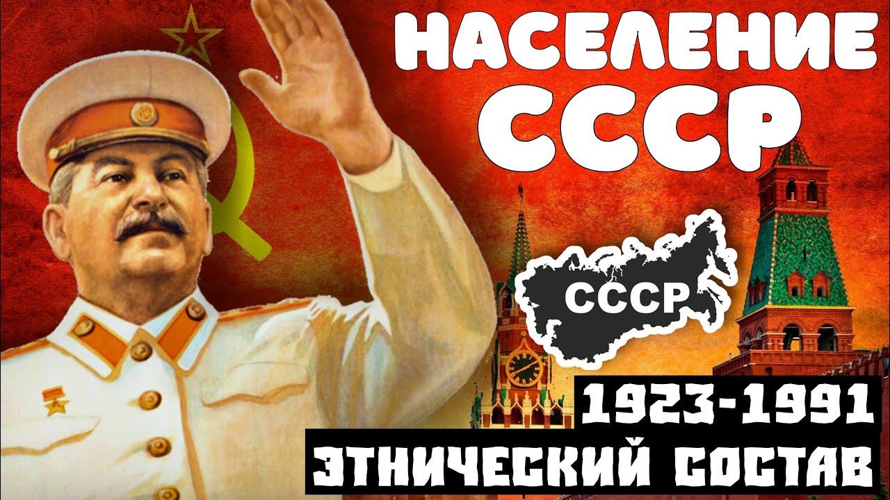 СССР [1923-1991] этнический состав