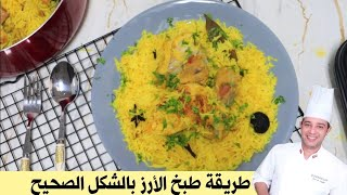 دجاج وأرز في الطنجرة بطريقة سهلة وبسيطة تخلي الارز حبة حبة والدجاج رطب ولذيذ   شيف شكرالله