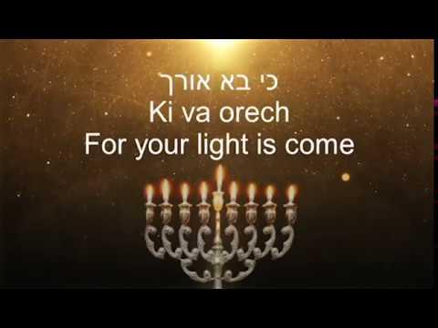 Kumi Ori - Arise And Shine Isaiah 60:1